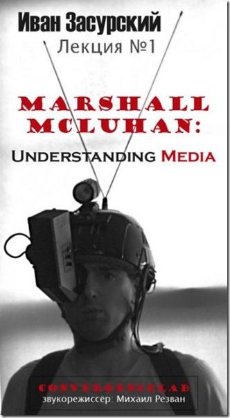 Маршалл Маклюэн, Understanding Media